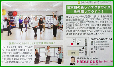 100%Body studio Fabulous(ファビュラス)